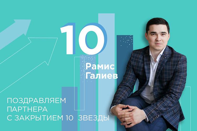 Пожалуй, самый раскрученный всоцсетях из«десятизвездников»—Рамис Галиев, задеятельностью которого следят почти 250 тысяч человек, которых онобещает «привести кфинансовому здоровью»