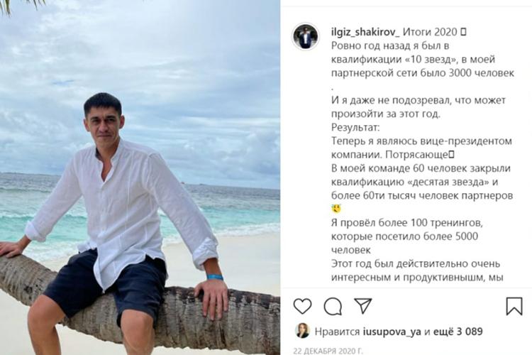 Пословам Шакирова, уже вконце 2019 года он«закрыл квалификацию» в«десять звезд», когда «под ним» вошли впроект, тоесть вложили свои деньги, якобы три тысячичеловек
