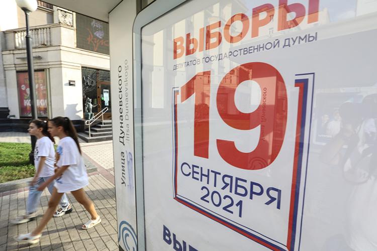 Сегодня основной задачей своего департамента Терентьев видит достойное проведение выборов вГосдуму. Поего словам, это станет своего рода экзаменом для республиканской власти вцелом