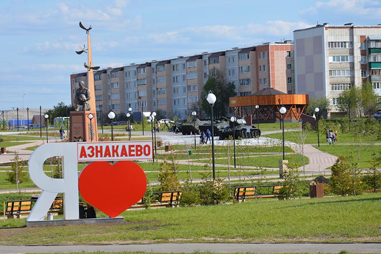 Совсем недалеко отМуслюмово— город Азнакаево. Численность населения здесь снижается. Здесь самая низкая стоимость «вторички» среди тех городов, что котируются наDomofond.RU—всего 30тыс. за«квадрат»