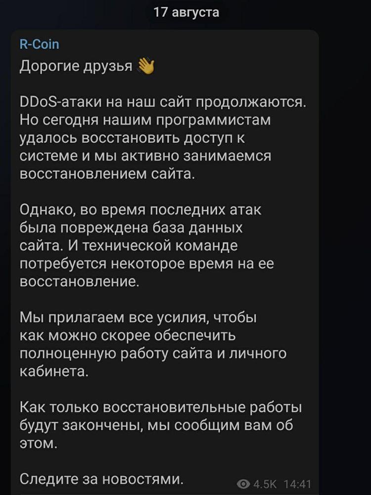 В июне 2021 года состоялся запуск «новой платежной валюты для игровой интернет-индустрии» R-Coin. А уже 16 августа в Telegram-канале проекта появилось сообщение, что выплаты приостановлены — якобы из-за того, что на сайт ведутся DDoS-атаки
