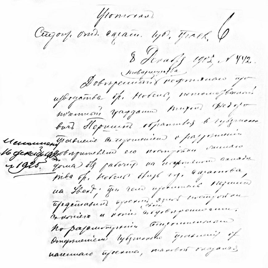 Протокол заседанияпо передаче земли Увека компании братьевНобель, стр.1