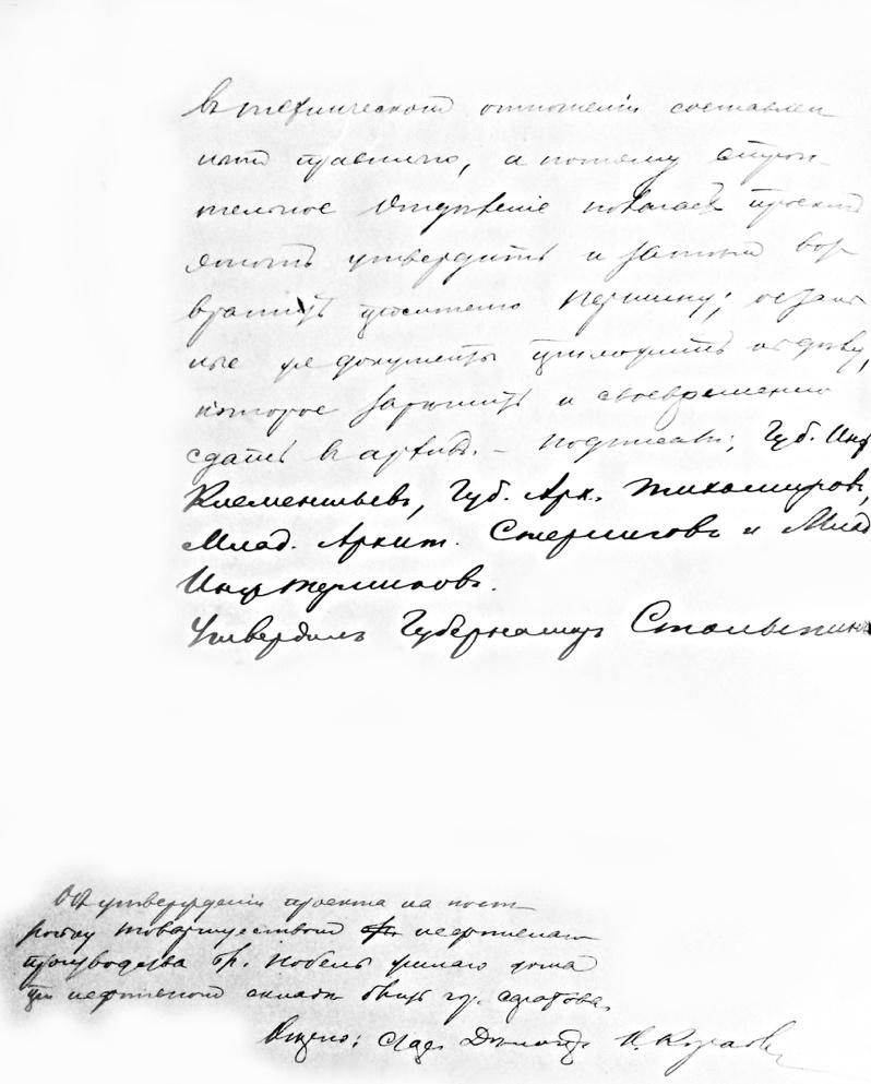Протокол заседанияпо передаче земли Увека компании братьевНобель, стр.2