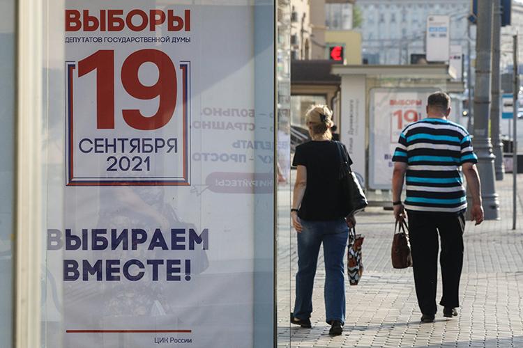 «Единая Россия»,КПРФ иЛДПРссущественным отрывом опережают другие партийные силы»,— отмечают вРАСО.Судьба остальных участников гонки пока под вопросом