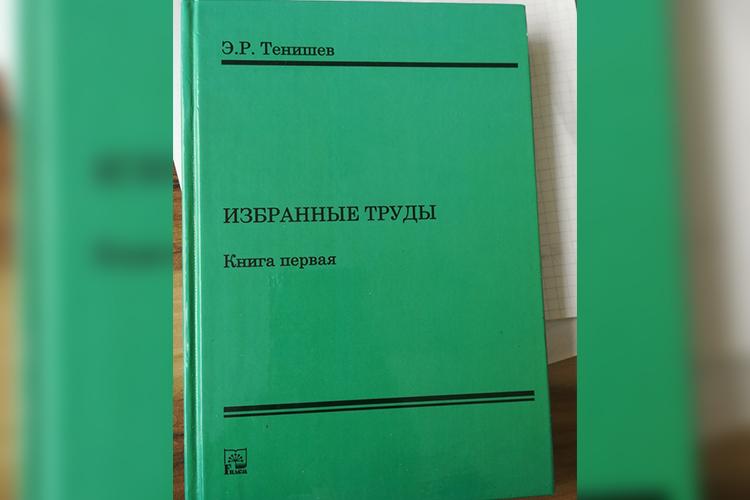 Книга Тенишева