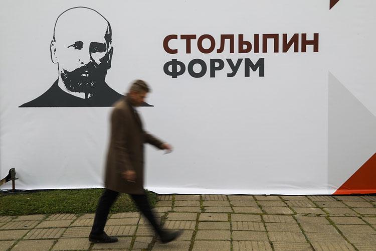 В эти дни в Москве на площадке МГИМО МИДа России проходит IV Столыпин-форум