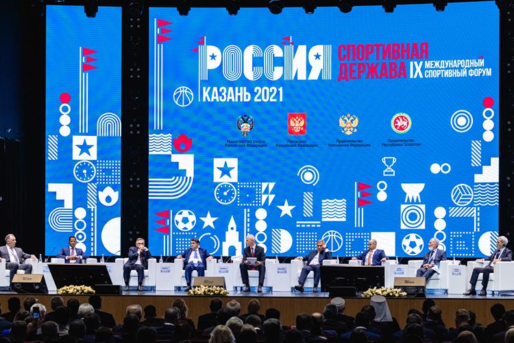 Казань сделала все возможное, чтобы пожелание закрепить форум загородом нанесколько лет вперед было услышано