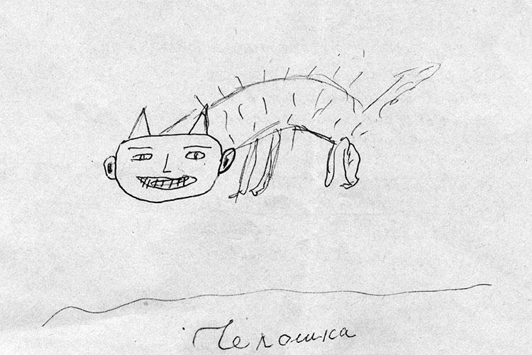 """Психологический тест """"Несуществующее животное"""", в ходе которого С. Акимов изобразил себя в виде человека-кошки (челошки)"""