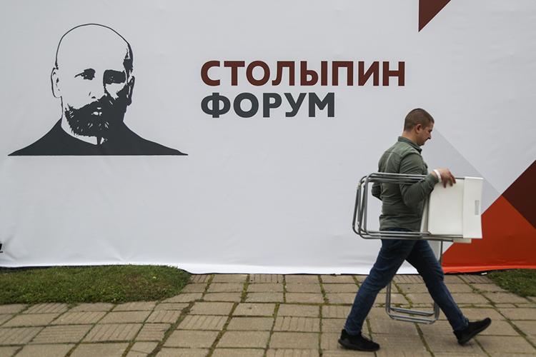 Выбирать между социализмом икапитализмом пришлось 10сентября участникам IVСтолыпин-форума