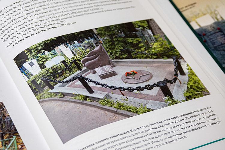 «Из-за отсутствия свободных мест Ново-Татарское кладбище давно носит закрытый характер ипогребения здесь производятся только вродственные захоронения»