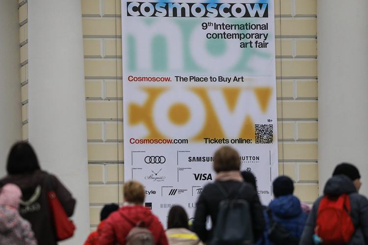 Событие такого масштаба, как ярмарка Cosmoscow, ждут снетерпением нетолько арт-дилеры, искусствоведы, галеристы ихудожники, ноипросто интересующиеся искусством люди