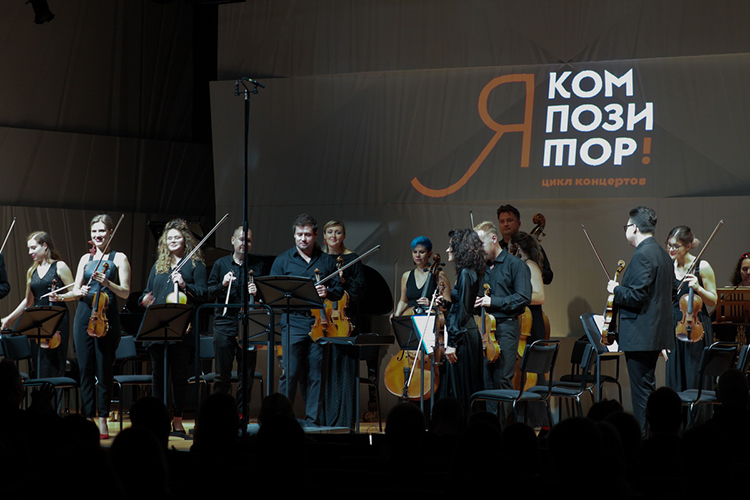 «Я— композитор!»— это целый цикл таких концертов, созданный Союзом композиторов России инамеренный познакомить слушателя ссовременной музыкой иразвеять стереотип оеесложности