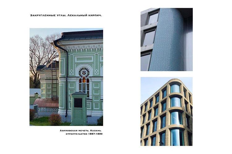 «В альбоме собраны элементы, которые свойственны казанской архитектуре. Эти элементы прослеживаются в облике мечетей, старинных особняков и домов исторического центра, в архитектуре слобод, промышленных кварталов XIX века»