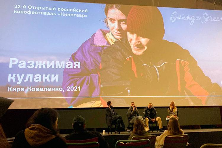 В Москве представили картину Киры Коваленко «Разжимая кулаки»