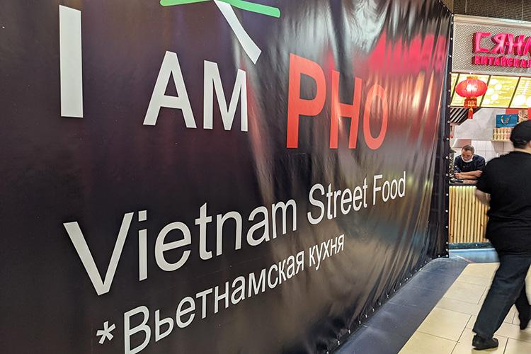В«Кольце» скоро ожидается пополнение. Рядом скитайской кухней открывается вьетнамская— IAMPHO