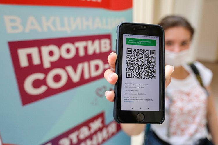 С сегодняшнего дня в Татарстане начинается «операция куаризация», которая обязывает взрослое население вакцинироваться ради получения QR-кодов