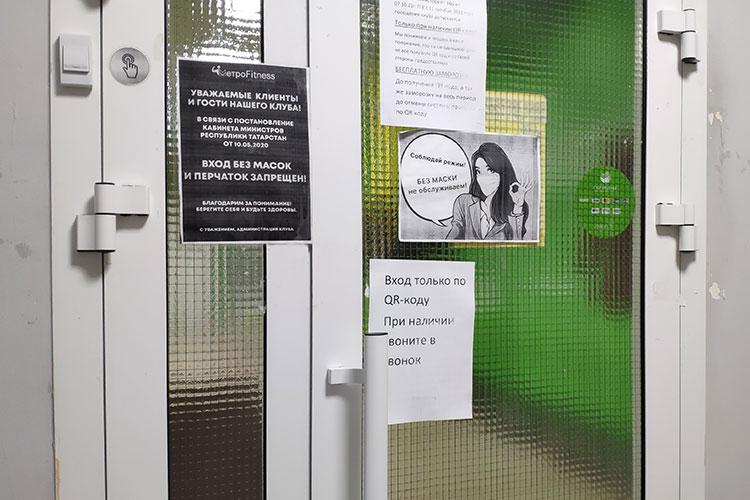 Вклубе MetroFitness, который находится вбизнес-центре напр.Ямашева, вообще закрыли двери. Чтобы попасть внутрь, надо нажать надверной звонок, после чего открывает администратор ипроверяеткод через приложениенателефоне