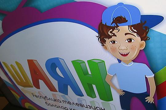 """15 октября должен был запуститься телеканал """"Шаян ТВ"""", однако амбициозный проект татарского детского телевидения откладывается"""