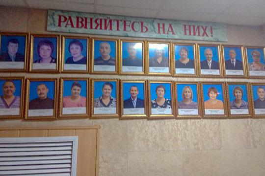 Стена увхода увешана портретами преподавателей иподчеркнута призывом: «Равняйтесь наних!». Среди портретов, вверхнем правом углу легко узнать иЭлеонору Хафизову
