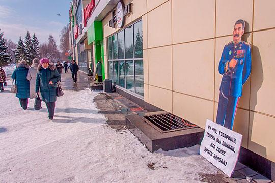 Идея о реабилитации имени Сталина, как коллективное явление, возникла в начале 2010-х годов вместе с ностальгией по СССР