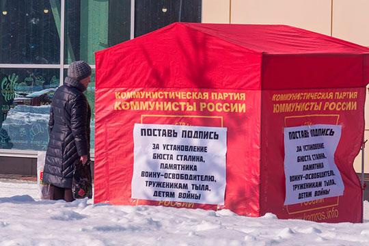 В Челнах «Коммунисты России» собрались перед ТЦ «Муравейник», поставили палатку и продолжили сбор подписей за установку бюста Сталину в Парке Победы