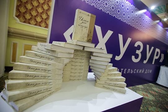 Книги насамые разные религиозные темы печатаются муфтиятом через дочернее издательство «Хузур»