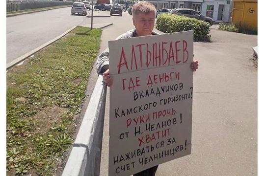 Участники пикетов демонстрировали плакаты, связывающие имя Алтынбаева саферами врухнувшем банке «Камский горизонт»