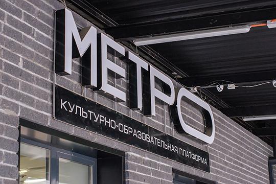 «Метро» сейчас готовит «Сказки на Каме» — это фестиваль искусств и краеведения. Его праздничная часть состоится на площади «Азатлык» 18 августа»