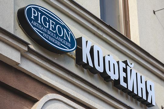 Третья точка сети кафе Pigeon открылась 17августа впомещении, где раньшеы находились кондитерская «Мари Мадлен» и8th Avenue