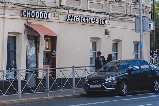 В помещении, которое когда-то занимал ресторан Yahoo, в начале сентября открылось кафе дагестанской кухни. «Концепция простая — познакомить людей с национальной кухней Дагестана