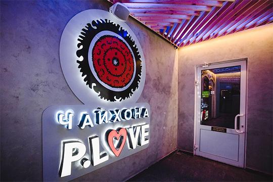 С 1 сентября на несколько месяцев закрылся ресторан PLove на ул. Гоголя. Как рассказал нам его владелец Нурислам Шарифулин, во дворе старого здания ведутся работы — зона парковки будет увеличена в 2,5 раза