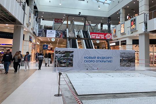 В августе в молле «Парк Хаус» началась масштабная реконструкция — демонтирован траволатор на центральном входе, и уже установлен эскалатор, расширяется площадь на втором этаже — это зона фудкорта
