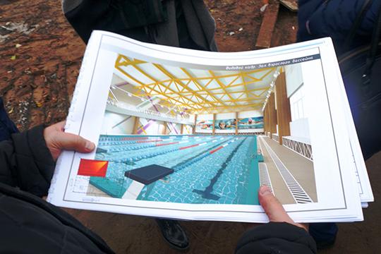 Напомним, что возведение бассейна приурочено к50-летнему юбилею КАМАЗа. Кроме этого, ведется предпроектная работа построительству двух крытых ледовых арен вЗамелекесье рядом с39-й школой ив 52-м комплексе
