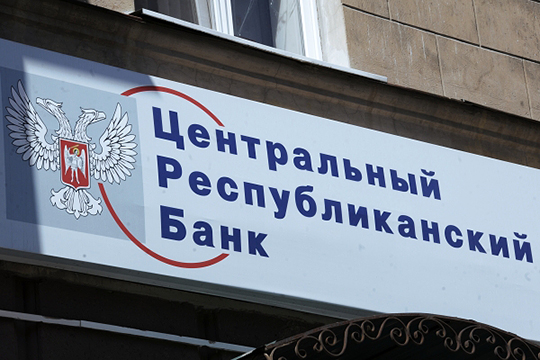 До последнего времени в ДНР работал только Центральный банк республики. Единственный его партнер — банк Южной Осетии, которая и сама страдает от санкций