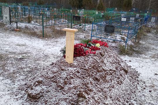 Сунгатуллина похоронили на следующий день после пожара. Свежий могильных холм пока не обнесен оградой и вместо надгробия на нем пока только доска, на которой ручкой указано имя и даты жизни чиновника