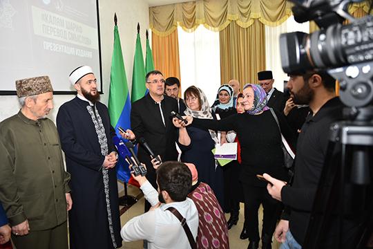 Презентация смыслов Корана нарусском языке прошла наодной площадке сVII Конгрессом религиозных лидеров Северного Кавказа, куда съехались авторитетные имамы региона