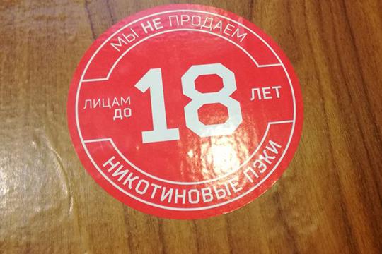 Собственно вТатарстане запрет иответственность заторговлю снюсами под страхом штрафов до30тыс. рублей быливведеныеще в2014 году, причем инициаторами уже тогда, пять лет назад, стали учителя иродители школьников