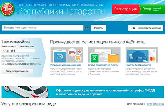 Вчера вечером министерство цифрового развития госуправления, информационных технологий исвязи Татарстана сообщило обатаке хакеров напортал госуслугРТ