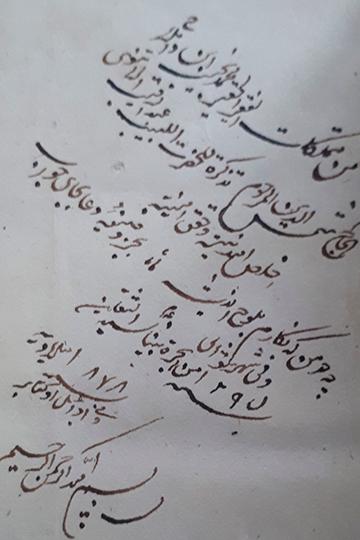 Владельческая запись рукой Мухаммад-Наджипа Тюнтяри