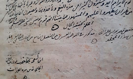 Рукопись с автографом 'Абд ар-Рахмана Джами