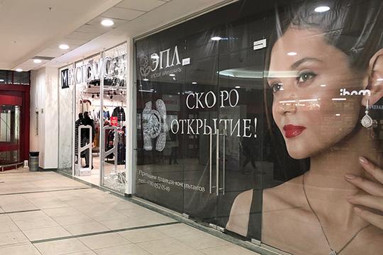 Анонсировано вкомплексе скорое открытие салона «ЭПЛ. Якутские бриллианты»