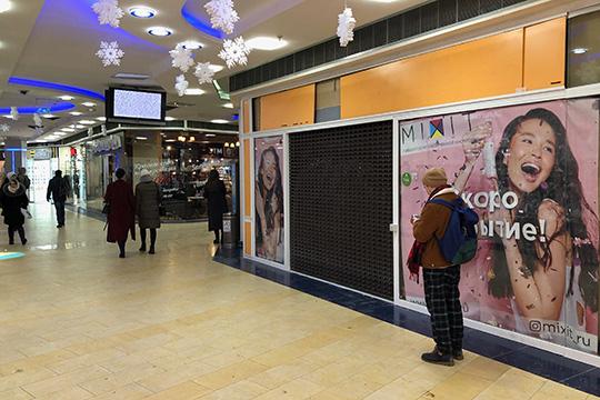 Закрылось кафе Pled имагазин «Матрешка»— наместе последнего анонсировано скорое открытие магазина Mixit
