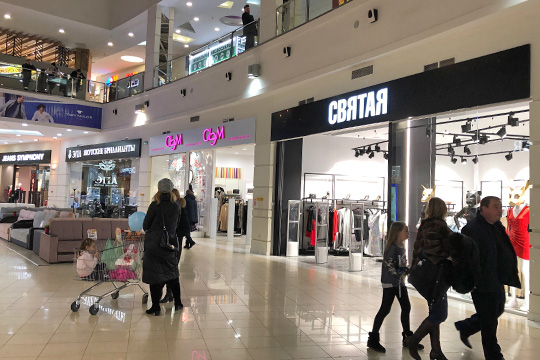 Еще одним открытием стал магазин одежды прославившегося скандальными футболками бренда «Святая»