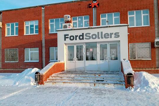 Над заводами Ford Sollers вРоссии, как ивЕвропе вцелом, нависла нерадужная перспектива закрытия. Завод вНабережных Челнах, где трудятся около тысячи человек, вчисле первых кандидатов