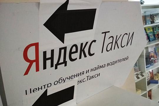 «Вобщем, кинули!»: партнер «Яндекс.Такси» оставил без денег сотни казанских таксистов