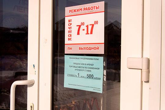 Надверях рынка висит объявление, предлагающее места варенду посниженным ценам. Вчастности цена снижена до500 руб за«квадрат»