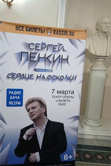 Первое на что обращаешь внимание, попав в «предбанник» казанской оперы — это большой баннер предстоящего концерта Сергея Пенкина, расположившийся непосредственно у бюста Назиба Жиганова