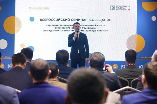 «Вдекабре прошлого года мывпервые вТатарстане провели итоговый семинар-совещание Федерального агентства поделам молодежи, куда приехали мои коллеги извсех субъектов России»