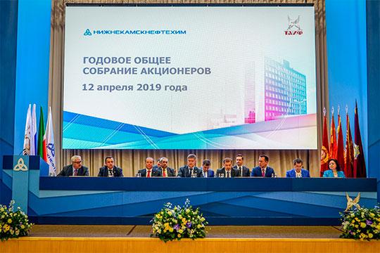 В 9.00 утра в головном здании нефтехимического гиганта началось само годовое собрание