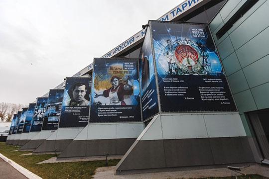 Согласно техзаданию напроектирование, натерритории комплекса планируется сохранение исторического парка «Россия— моя история»